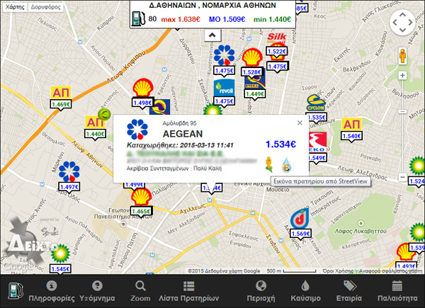 fuelGR for web - screenshot