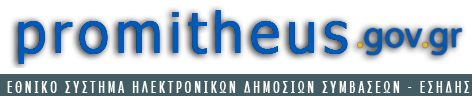 promitheus.gov.gr - Ε.ΣΗ.ΔΗ.Σ.
